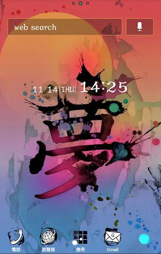 夢 for[+]HOME
