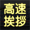 GREEワールドサッカーコレクション高速自動挨拶(2倍速)