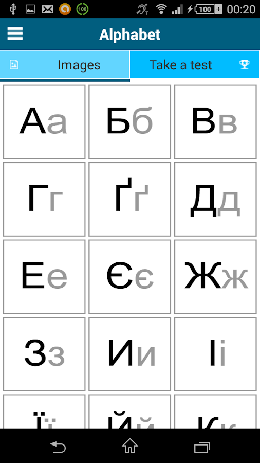 Learn Ukrainian - 50 languages- screenshot
