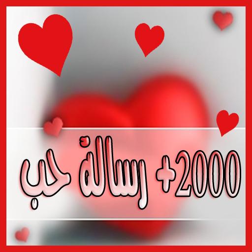 ♥+2000 رسالة حب ورومانسية ♥