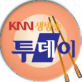 KNN 생방송투데이 맛집 - 부산경남대표 맛집