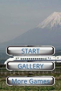 機車拼圖:東海道新幹線
