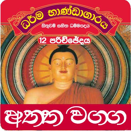 Dhammapada Sinhala,Atta-12 LOGO-APP點子