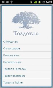 Toldot siddur- screenshot thumbnail