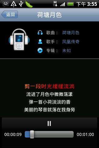 联通手机音乐 - screenshot