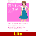 愛される心理学【Lite版】 logo