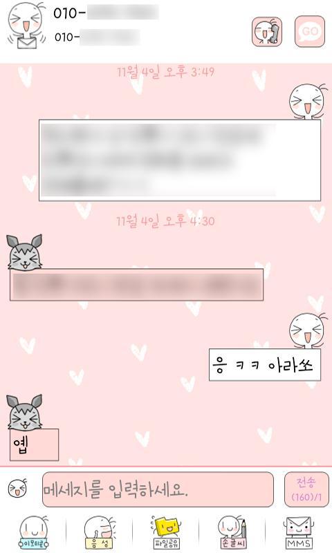 """""""페리테일"""" 고SMS 테마- screenshot"""