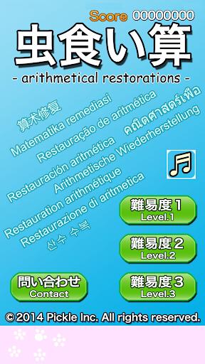 arithmetical restorations