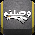 برنامج مجانى للاندرويد Wasalny لمعرفة التغيرات المرورية بمصر والاماكن المزدحمة عن طريق GPS