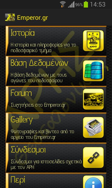 Emperor.gr - ARIS Fans - screenshot