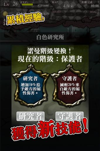 【免費角色扮演App】Infection 中文版-APP點子