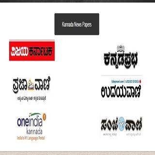 Popular Kannada News Papers