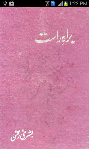 Braah e Raast by Bushra Rehman