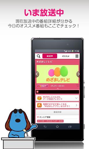 フジテレビアプリ