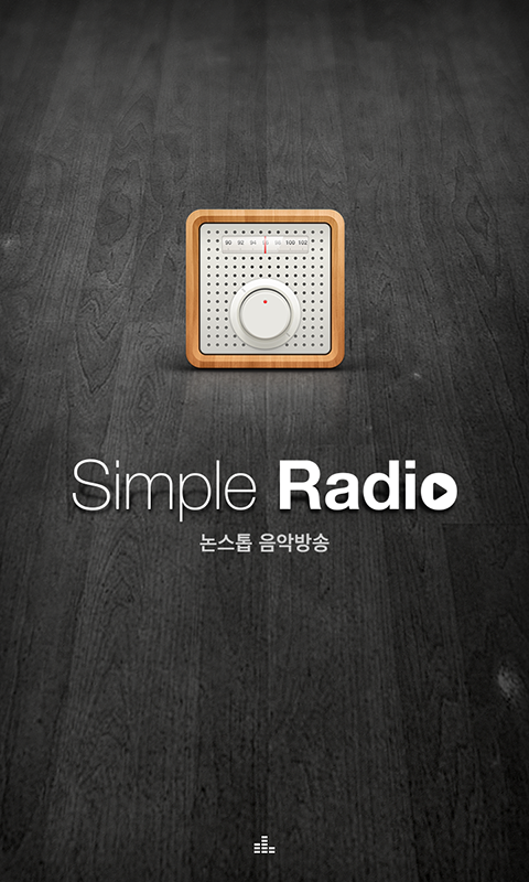 Simple radio _ Free music listening 한국인기가요- screenshot