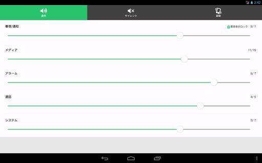 玩音樂App|ボリュームコントロール フリー免費|APP試玩