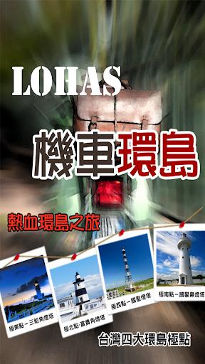 機車環島遊台灣
