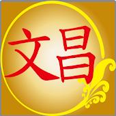 文昌帝君開心聰明神咒(繁體注音版)