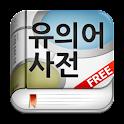 (주)낱말 – 우리말 유의어 사전 무료버전 logo
