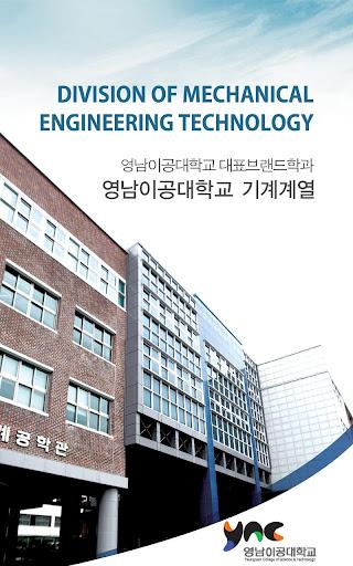 영남이공대학교 기계계열