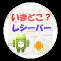 今どこ レシーバー for Phone (CMなしVer) icon