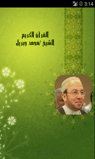 قرآن كريم - محمد جبريل