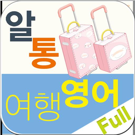 알통여행영어 Full 教育 App LOGO-硬是要APP
