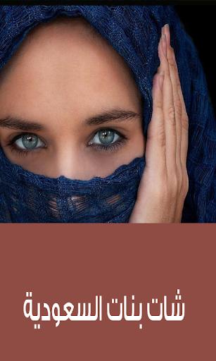 شات بنات السعودية