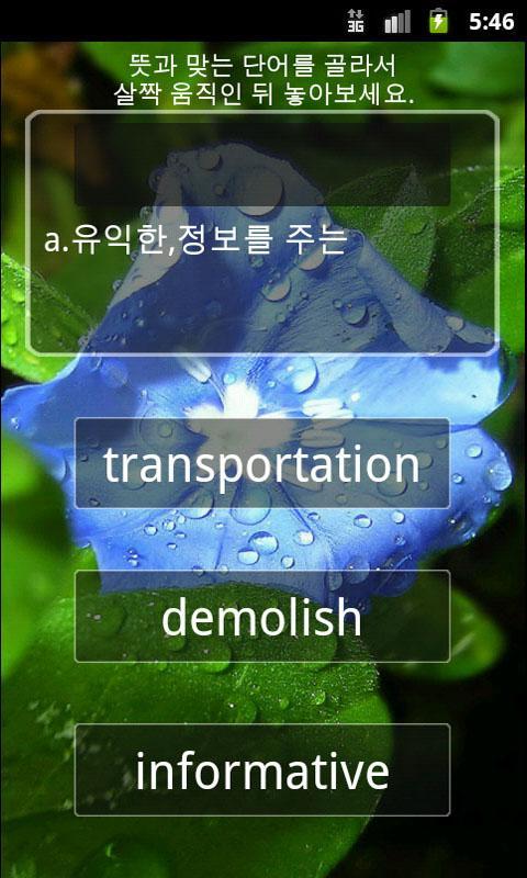 잠금해제 영단어! - screenshot