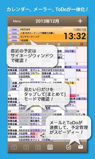 Promise Mail V3 〜カレンダーとメールが一体化