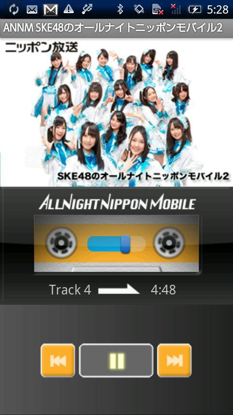 SKE48のオールナイトニッポンモバイル第2回- screenshot
