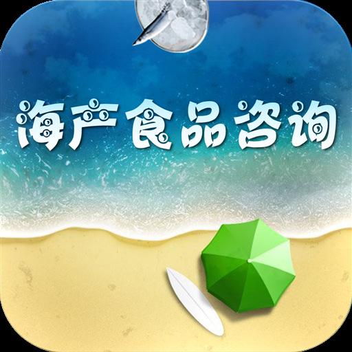 中国海产食品咨询平台 商業 App LOGO-APP開箱王
