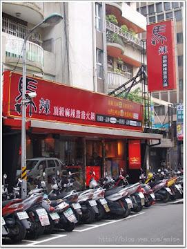 馬辣頂級麻辣鴛鴦火鍋忠孝店