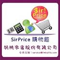 SirPrice logo