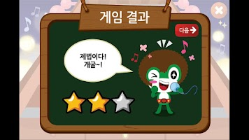 Screenshot of Multiplication table song
