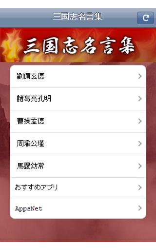【免費娛樂App】三国志名言集-APP點子