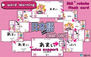 Screenshot of Japanese Words (C)
