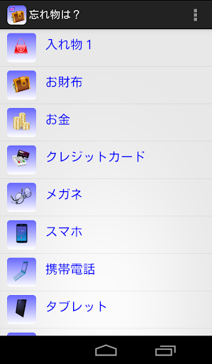 無料工具Appの忘れ物は?Pro|HotApp4Game