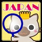 找茬遊戲王 日本景點篇 icon