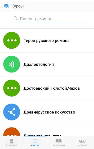 Русистика