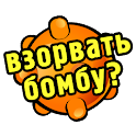 Взрывай онлайн! icon