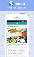 Screenshot of 排队美食—生活地图,优惠券,预订餐馆,菜品点评,比团购更省