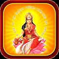 Download Gayatri Mantra APK