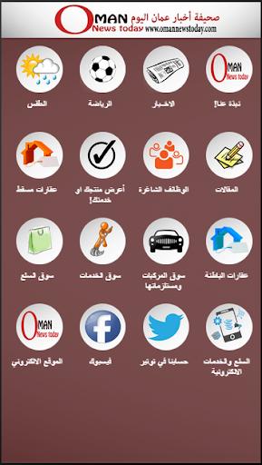 صحيفة أخبار عمان اليوم