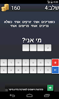 Screenshot of מי אני?