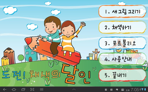 도전 채색의달인 - 부산교육연구정보원