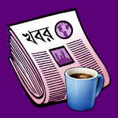 BanglaPapers-Bangla Newspaper