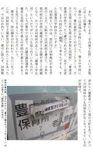 月刊「同和と在日」 2011年3月 示現舎 電子雑誌- screenshot thumbnail