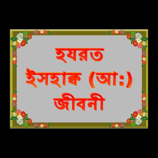 হযরত ইসহাক্ব আ: জীবনী