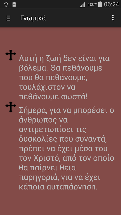 Άγιος Παΐσιος - screenshot
